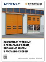 skorostnie_vorota-1